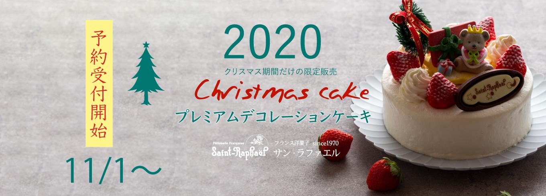 クリスマスデコレーションケーキ2020予約開始